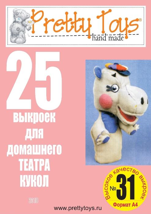 31 Pretty Toys— Театр РєСѓРєРѕР».page01 (494x700, 178Kb)