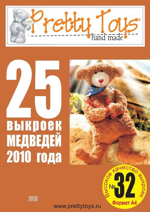 32 Pretty Toys— Медведи 05.page01 (494x700, 210Kb)