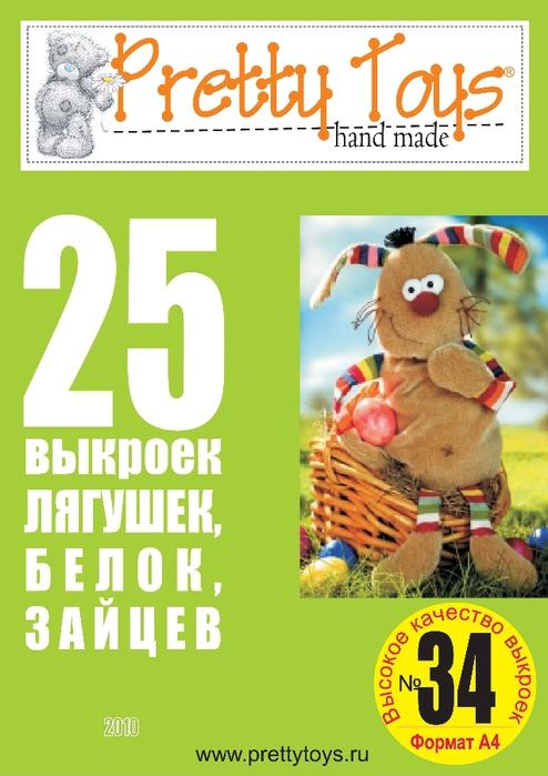 34 Pretty Toys— Лягушки 02.page01 (494x700, 196Kb)