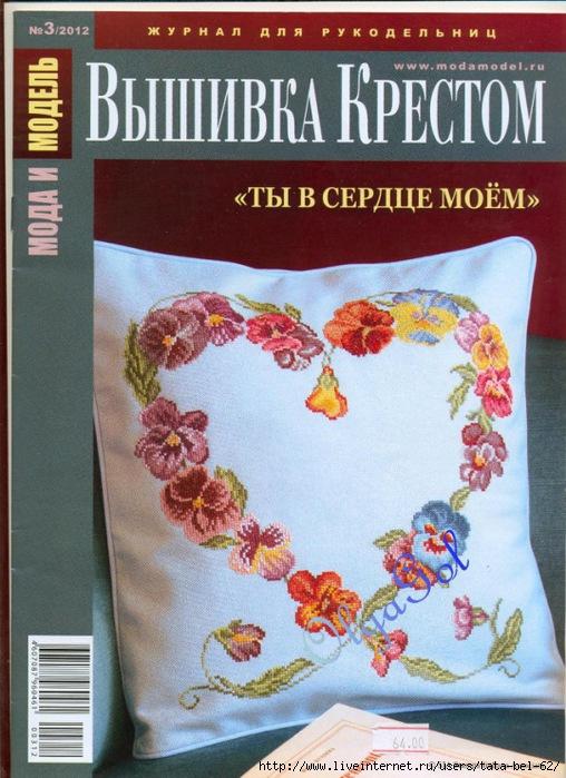 3863677_podyshka (508x700, 254Kb)