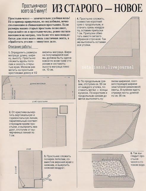 простыня - чехол (492x640, 107Kb)