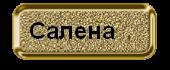 Салена (170x70, 18Kb)
