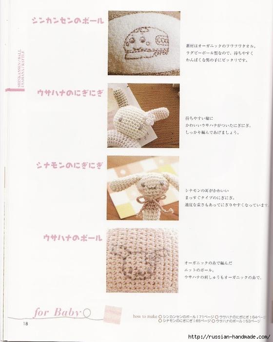 вязание крючком. амигурами. журнал со схемами (17) (560x700, 198Kb)