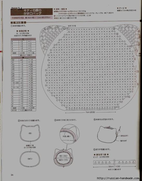 вязание крючком. амигурами. журнал со схемами (35) (548x700, 252Kb)