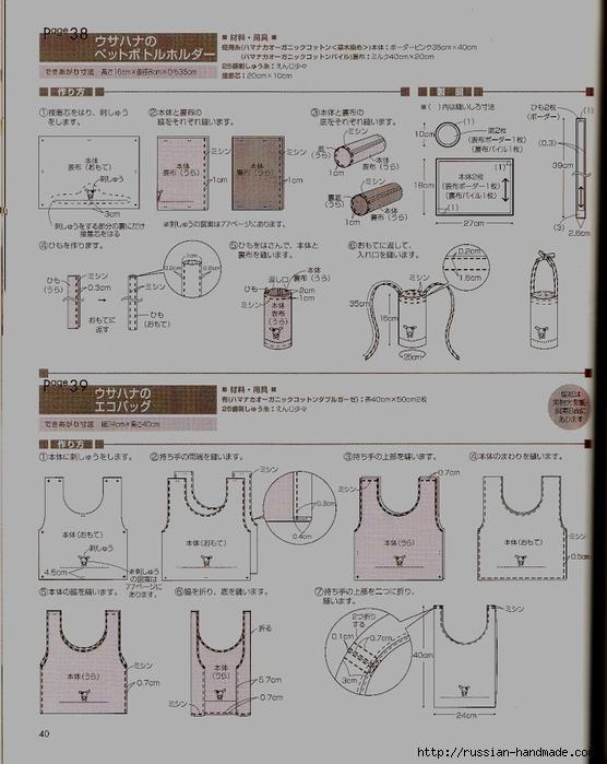 вязание крючком. амигурами. журнал со схемами (39) (556x700, 226Kb)