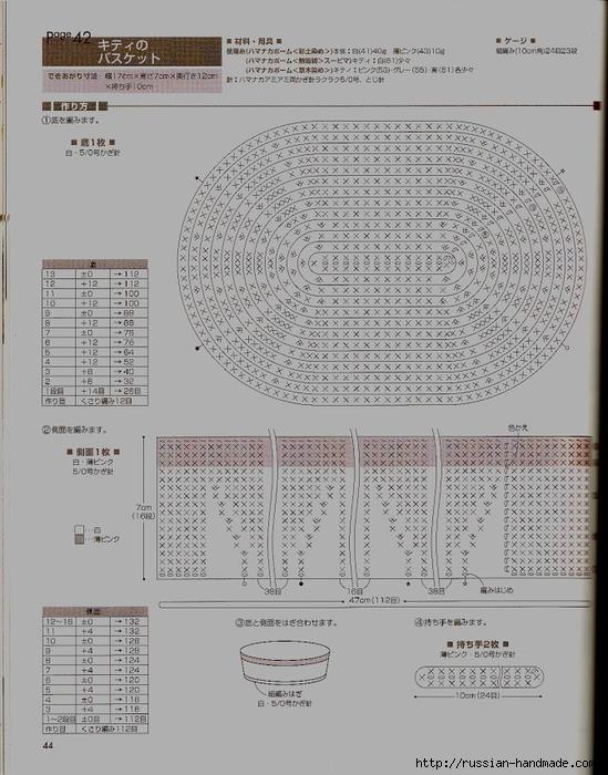вязание крючком. амигурами. журнал со схемами (43) (549x700, 256Kb)