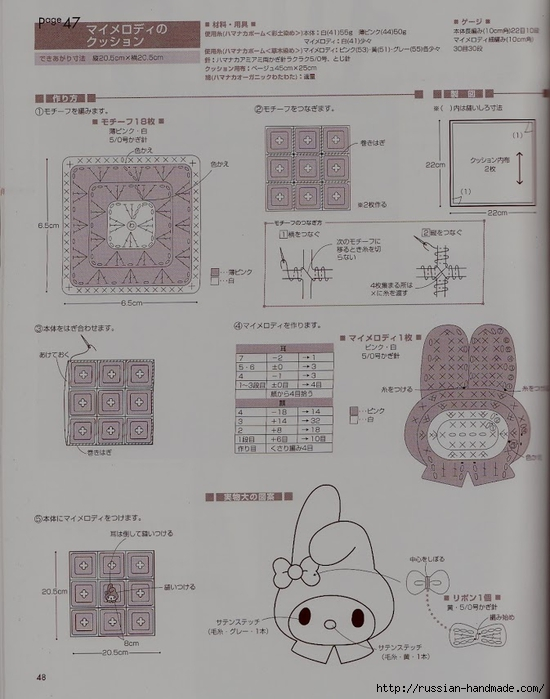 вязание крючком. амигурами. журнал со схемами (47) (550x700, 215Kb)
