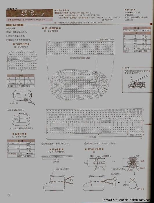 вязание крючком. амигурами. журнал со схемами (51) (531x700, 215Kb)