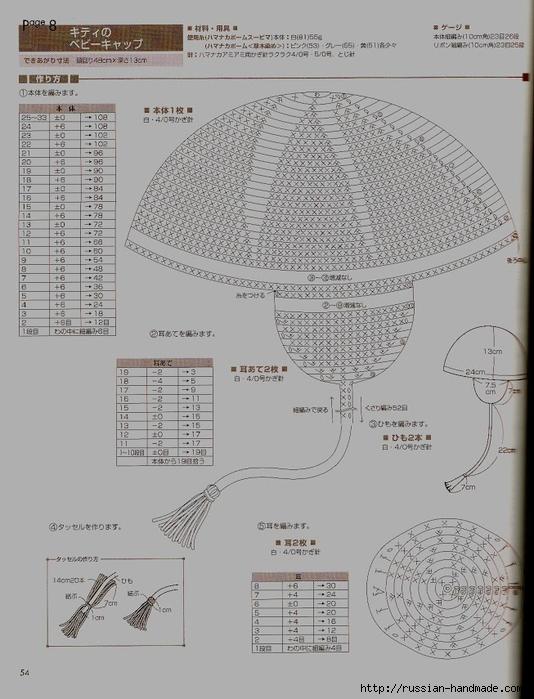 вязание крючком. амигурами. журнал со схемами (53) (534x700, 231Kb)