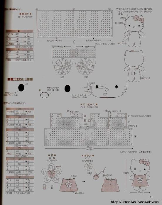 вязание крючком. амигурами. журнал со схемами (60) (552x700, 220Kb)