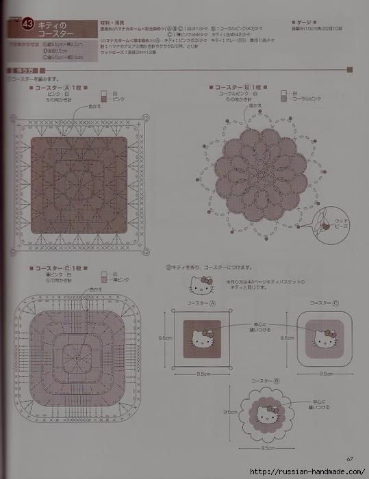 вязание крючком. амигурами. журнал со схемами (66) (539x700, 196Kb)