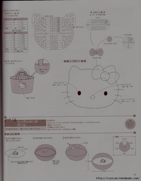 вязание крючком. амигурами. журнал со схемами (70) (547x700, 178Kb)