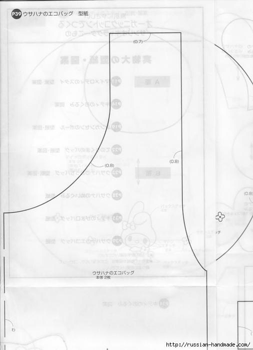 вязание крючком. амигурами. журнал со схемами (88) (506x700, 129Kb)