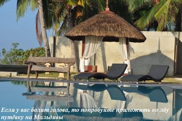 3925311_pytyovka_na_Maldivi (600x398, 87Kb)