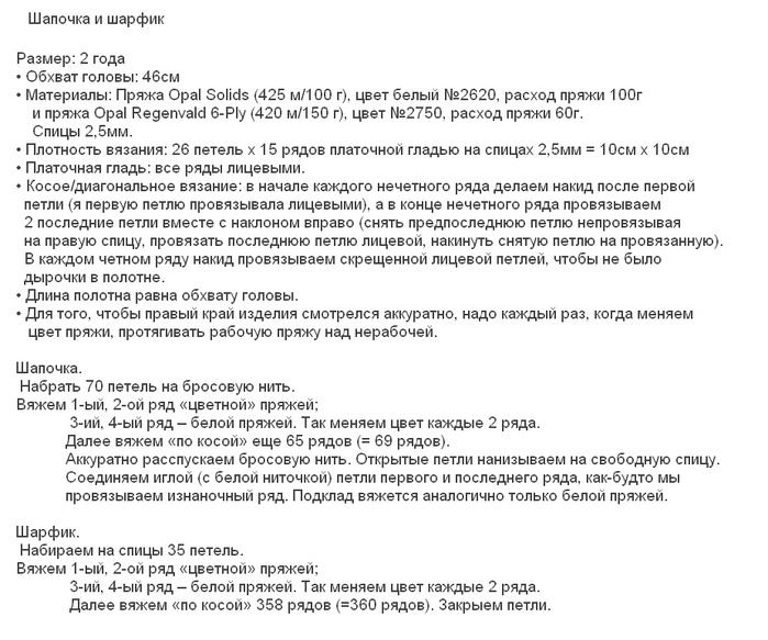 д_комплект_64_2 (700x583, 187Kb)