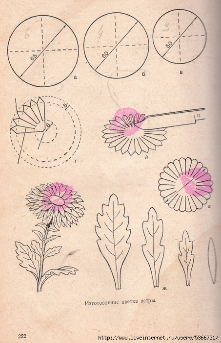искуственные цветы 4 (453x700, 251Kb)