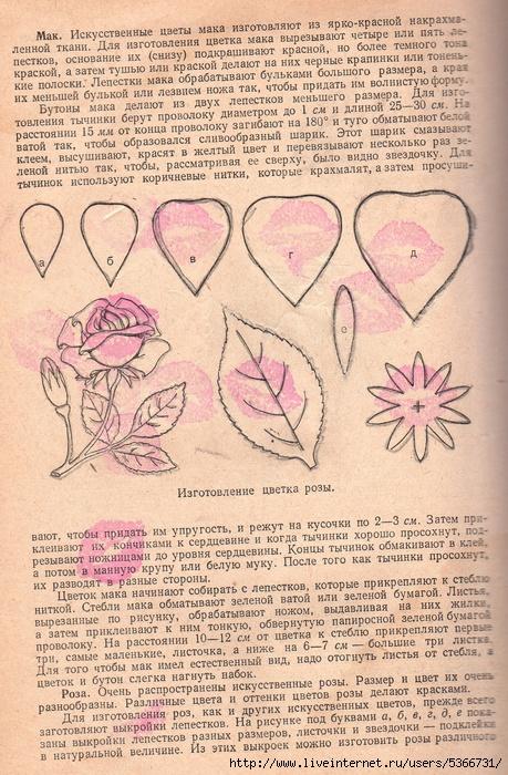 искусственные цветы 6 (459x700, 330Kb)
