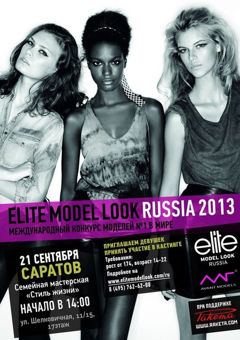 ELIT MODEL LOOK Russia 2013