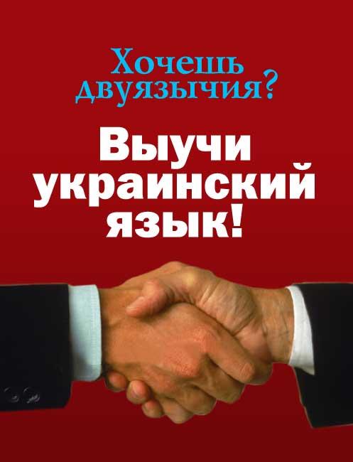1379756155_Dvuyazuychie_wwwnarratifnarodru_plakat (497x650, 25Kb)
