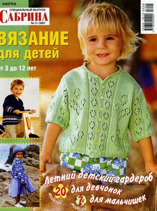 Журналы по вязанию спицами для малышей
