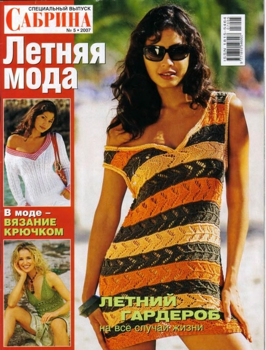 Мода Лета 2007Г