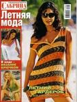 Коллекция журналов «Sabrina за 2007 год»(всего 31)