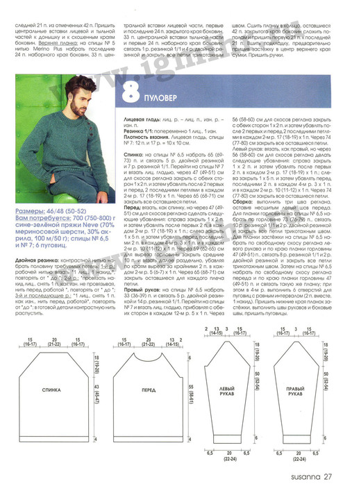 Мужской свитер реглан схема