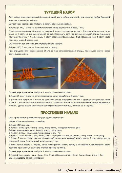 Турецкий набор для шали1 (494x700, 193Kb)