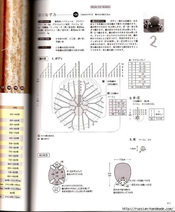 амигурами крючком. журнал со схемами (19) (578x700, 242Kb)