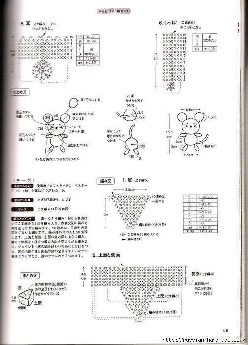 амигурами крючком. журнал со схемами (23) (503x700, 196Kb)