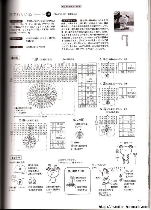 амигурами крючком. журнал со схемами (25) (504x700, 251Kb)