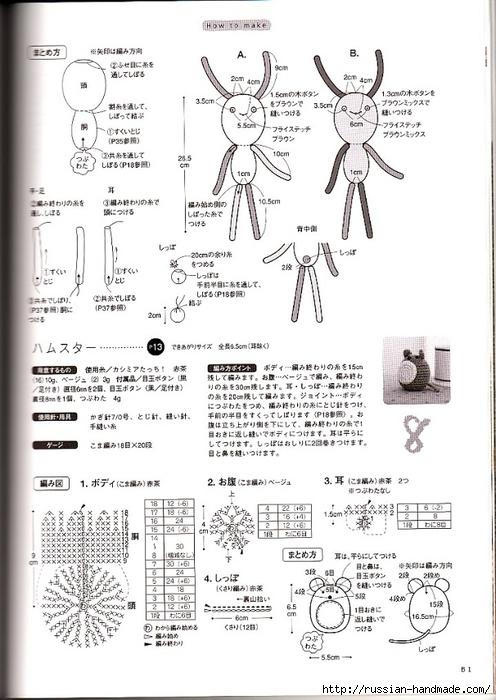 амигурами крючком. журнал со схемами (27) (496x700, 226Kb)