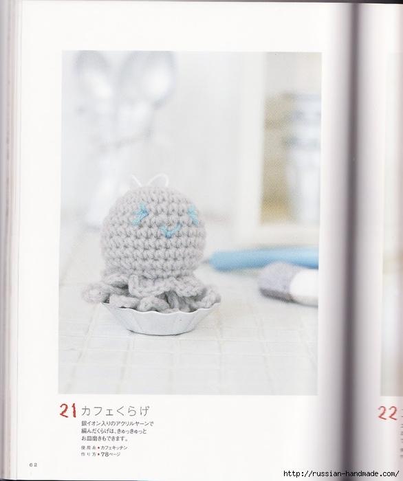 амигурами крючком. журнал со схемами (33) (586x700, 169Kb)