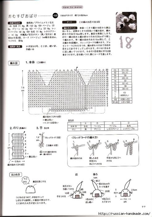 амигурами крючком. журнал со схемами (41) (492x700, 225Kb)