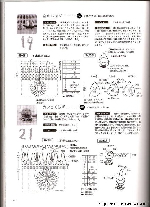 амигурами крючком. журнал со схемами (43) (508x700, 249Kb)
