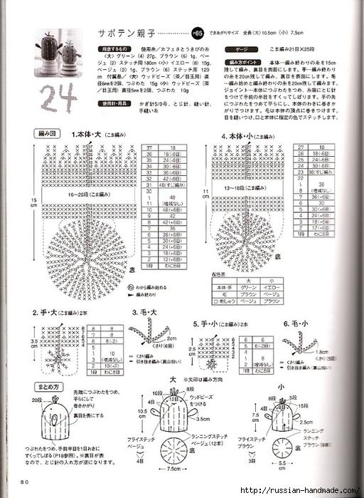 амигурами крючком. журнал со схемами (45) (512x700, 264Kb)