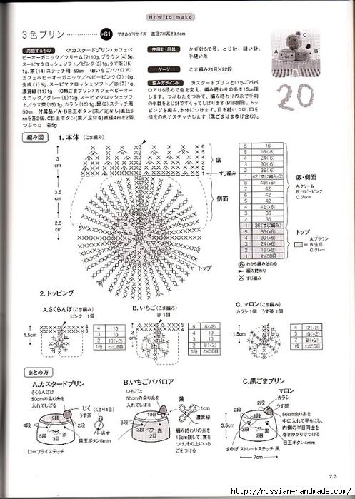 амигурами крючком. журнал со схемами (49) (497x700, 236Kb)