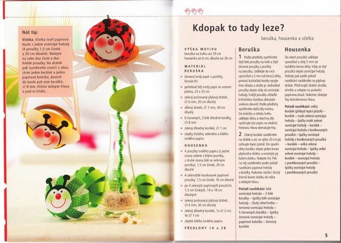поделки из бумаги журнал (3) (700x500, 275Kb)