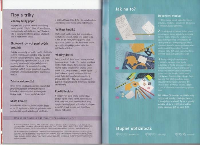 поделки из бумаги журнал (17) (700x507, 268Kb)