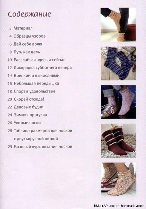 Носки спицами вяжем для всей семьи (2) (489x700, 241Kb)