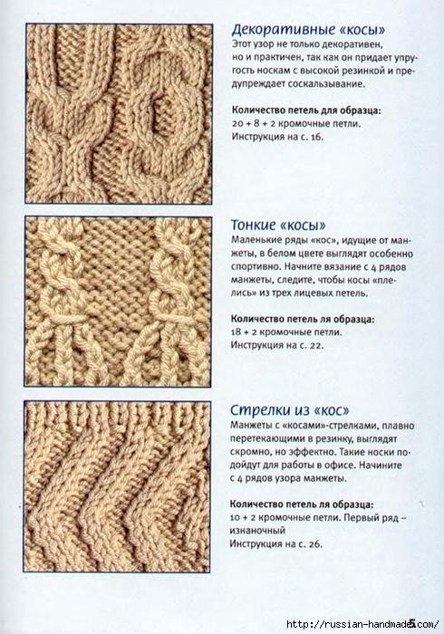 Носки спицами вяжем для всей семьи (6) (490x700, 312Kb)