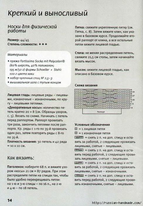Носки спицами вяжем для всей семьи (15) (488x700, 320Kb)