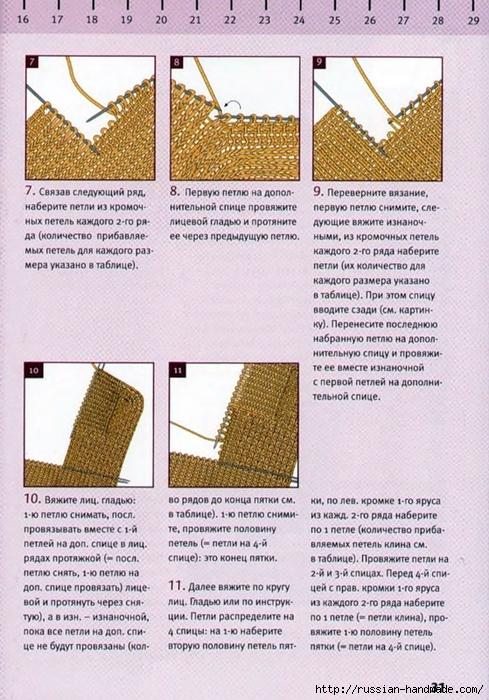 Носки спицами вяжем для всей семьи (30) (489x700, 326Kb)