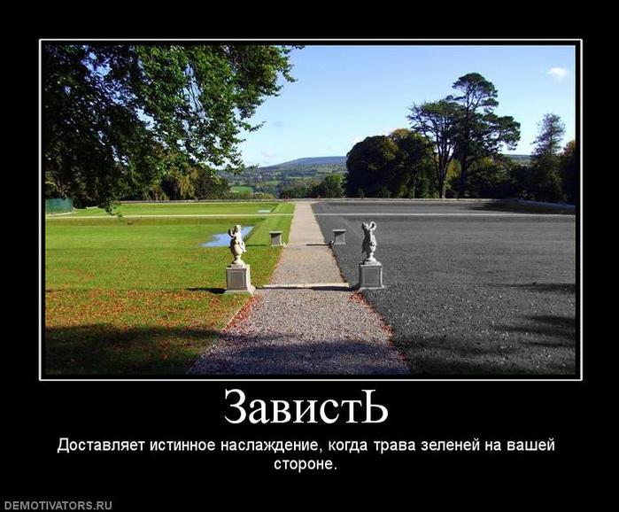3089600_395750_zavist (700x578, 66Kb)