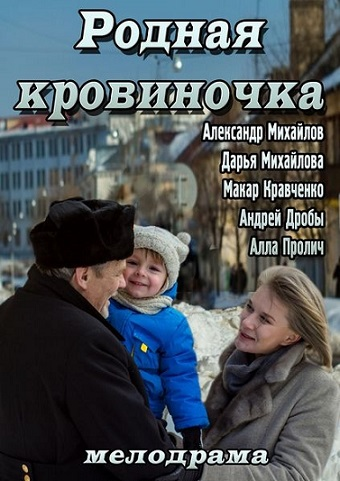 Rodnaya-krovinochka-film-2013 (340x481, 71Kb)