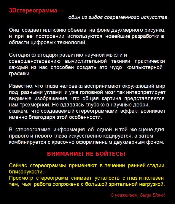 СТЕРЕО (590x688, 40Kb)