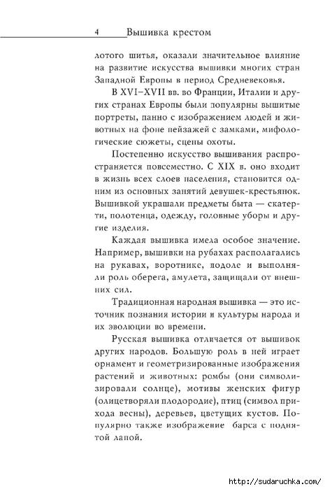 Vyshivka_krestom_5 (465x700, 171Kb)