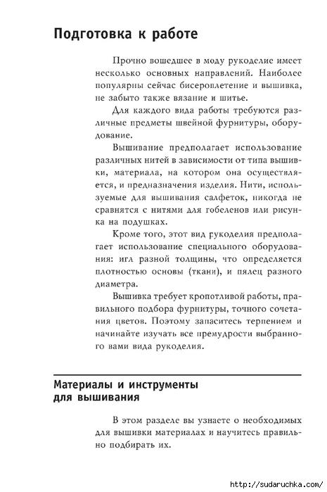 Vyshivka_krestom_7 (465x700, 153Kb)