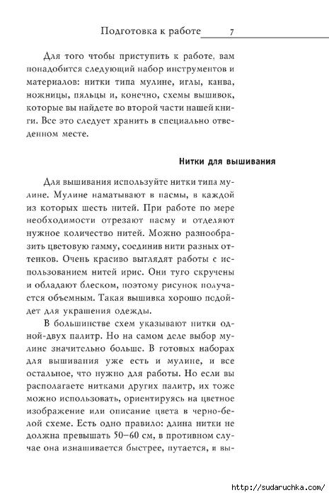 Vyshivka_krestom_8 (465x700, 172Kb)
