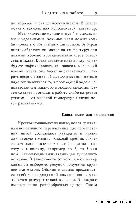Vyshivka_krestom_10 (465x700, 173Kb)
